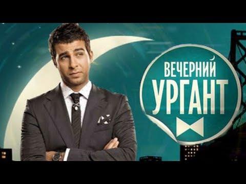 Вечерний ургант выпуск 58 23 10 2012
